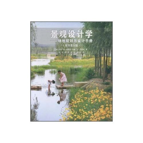 景观设计学-场地规划与设计手册-(原著第五版)-(含光盘) [美] 巴里·w
