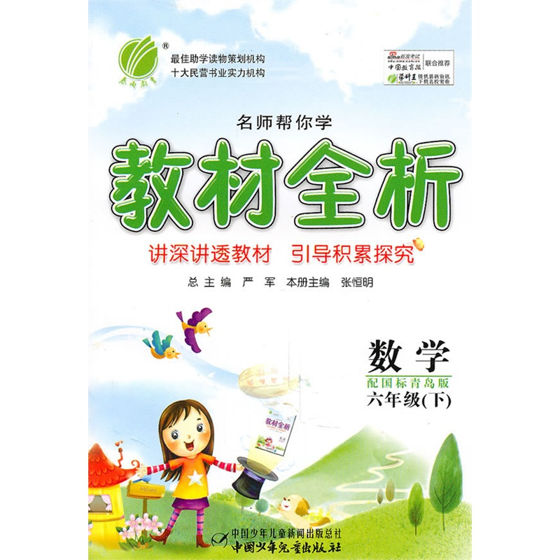六年级数学下(配国标青岛版):名师帮你学教材全析(2011年1月印刷)