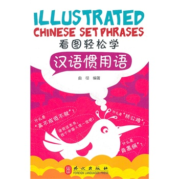��ͼ����ѧ���������    Illustrated Chinese setphrases