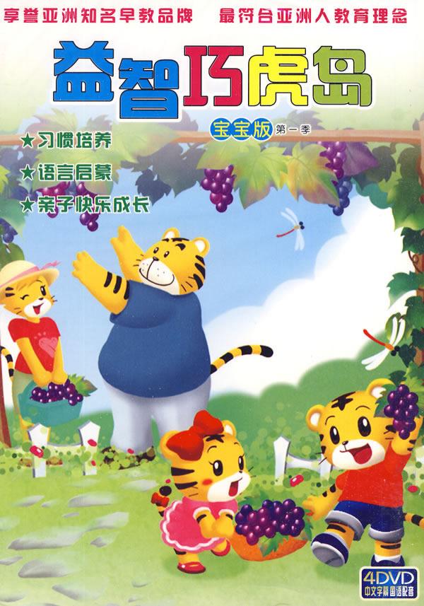 益智巧虎岛:宝宝版第一季(4dvd)中文字幕国语配音图片