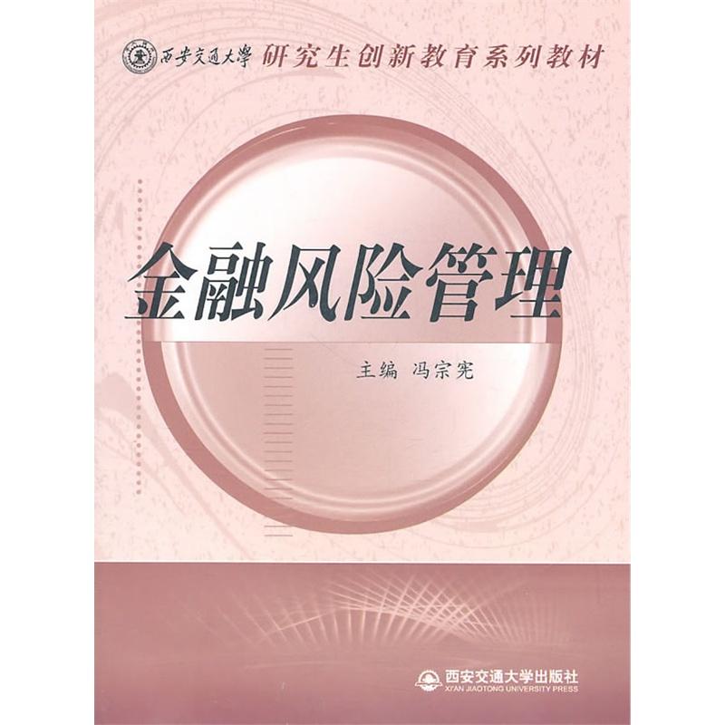 《金融风险管理(西安交通大学研究生创新教育