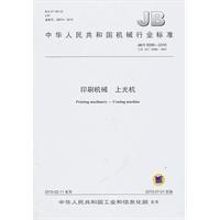 印刷机械上光机(JB/T8586