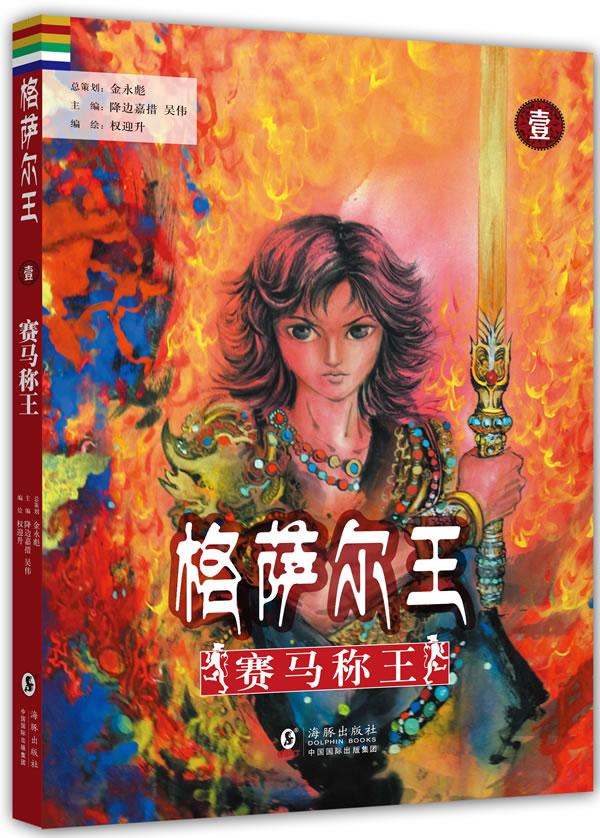 格萨尔王1---编绘称王/权迎升解压-杂志图书-动漫画赛马图片