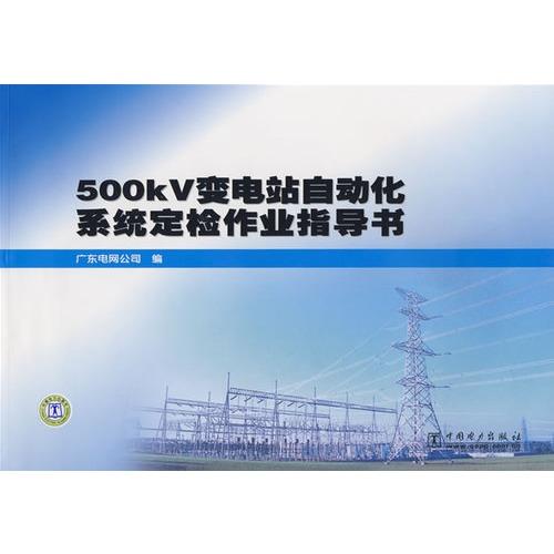 图书 工业技术 电工技术 发电/发电厂  copyright 2013 m.dangdang.