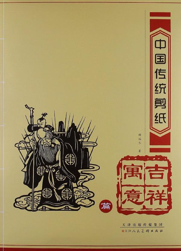 中国传统剪纸:吉祥寓意篇