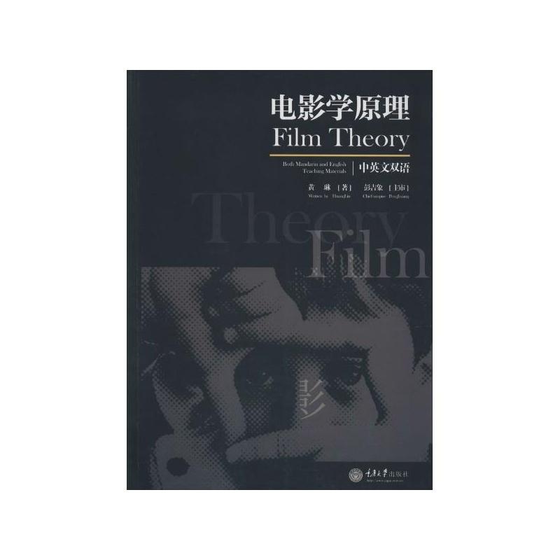 《电影学原理 黄琳 重庆大学出版社》黄琳
