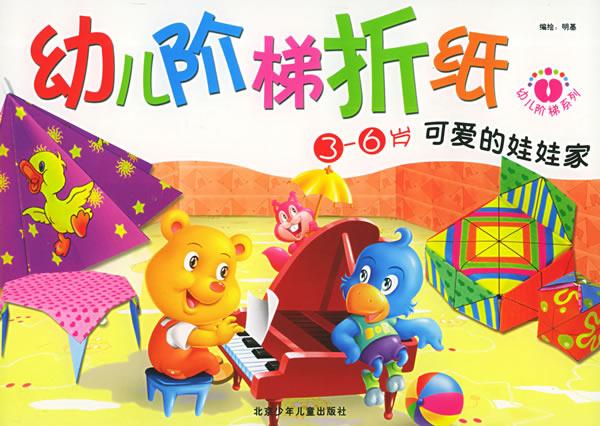 幼儿阶梯折纸——可爱的娃娃家(3-6岁)