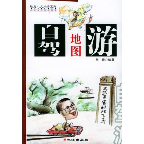 中国地图手绘画