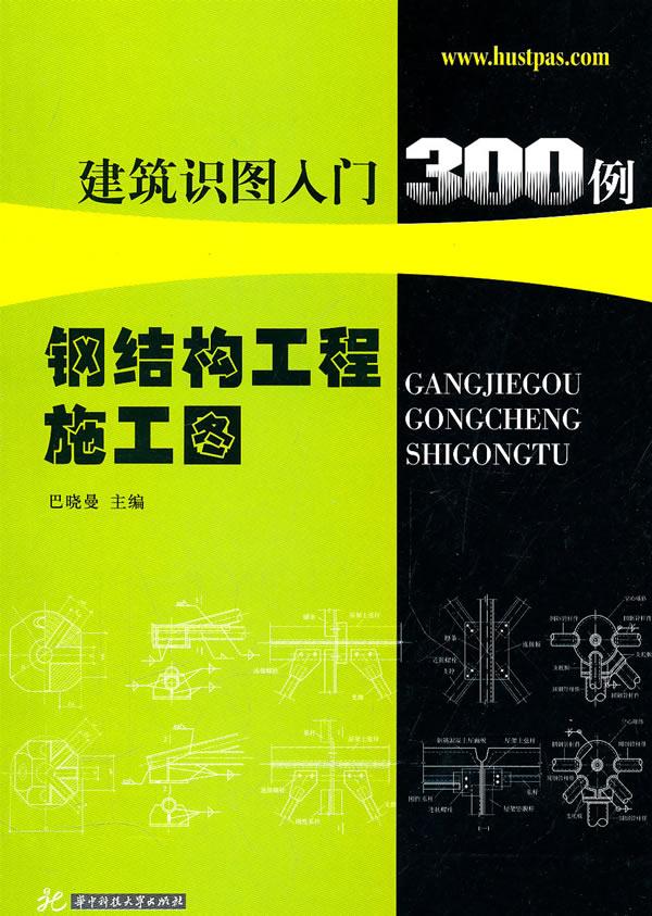 钢结构工程施工图(巴晓曼)建筑识图入门300例