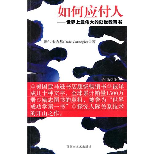 《如何应付人――世界上最伟大的处世教育书》封面