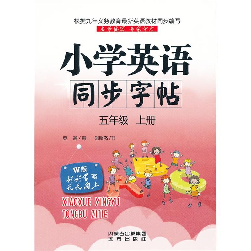 小学英语同步字帖·五年级 上册