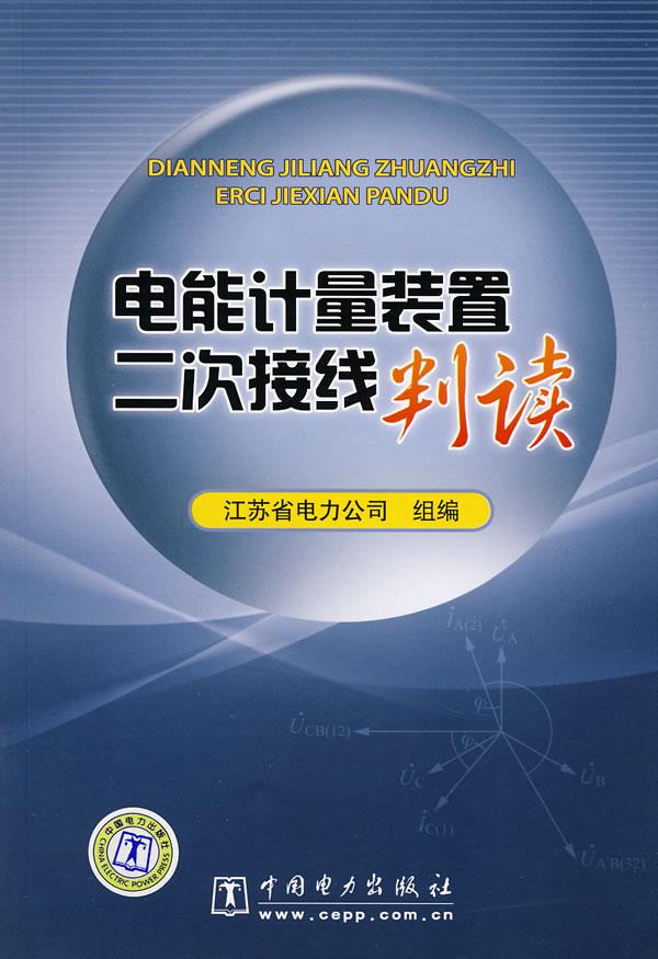 电能计量装置二次接线判读/江苏省电力公司组