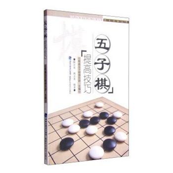 五子棋提高技巧图片