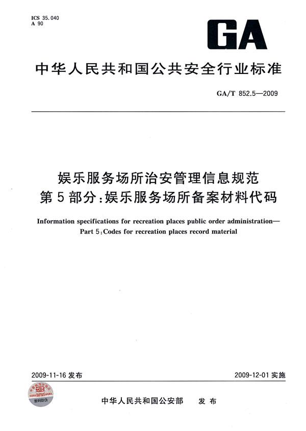 《娱乐服务场所治安管理信息规范   第5部分:娱乐服务场所备案材料代码》电子书下载 - 电子书下载 - 电子书下载