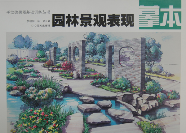 手绘效果图基础训练丛书—园林景观表现摹本