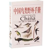 《中国鸟类野外手册》(全彩手绘图、观鸟者必备)