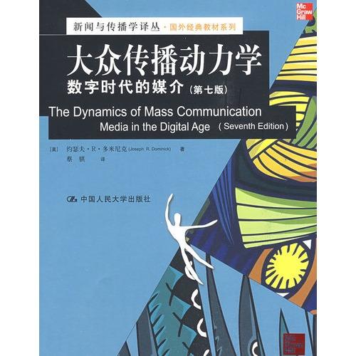 国外经典教材系列·大众传播动力学:数字时代的媒介