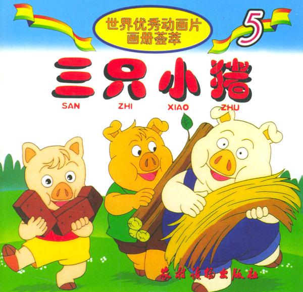 三只小猪(注音版)(《世界优秀动画片画册荟萃》丛书)