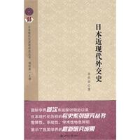 日本近现代外交史
