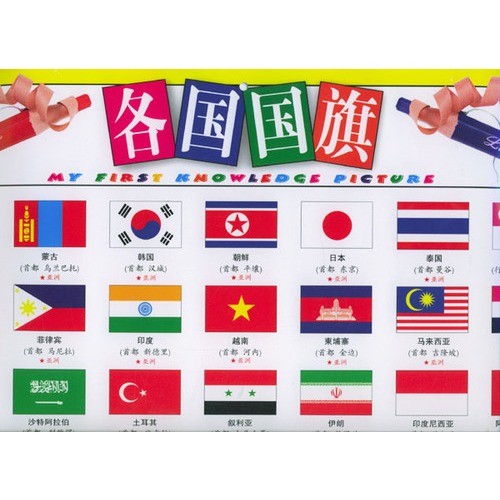 各国国旗-图书-当当触屏版;