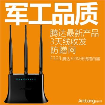 腾达f323无线路由器大功率三天线穿墙王wifi桥接300m