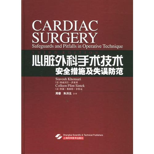 心脏外科手术图谱