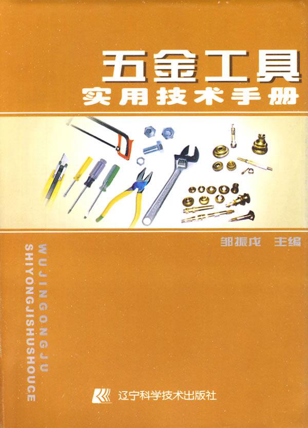 五金工具实用技术手册评论