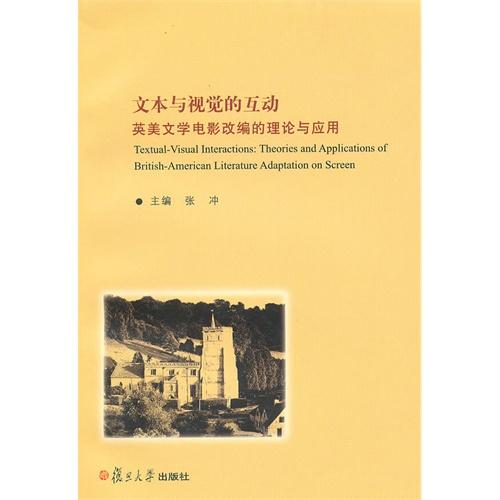 试论新世纪英美文学改编的中国影视