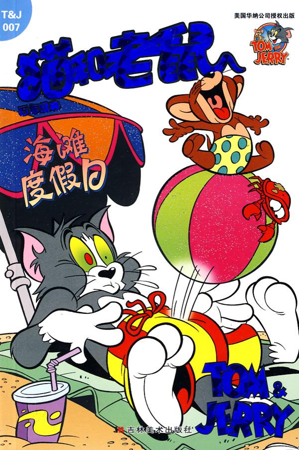 当当网|猫和老鼠百年经典:海滩度假日
