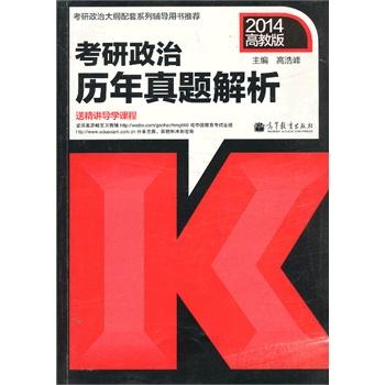 2014考研政治历年真题解析