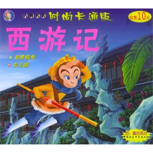 西游记之金角银角·女儿国(唐克文丛)