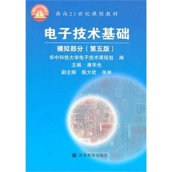 电子技术基础模拟部分(第五版)康华光