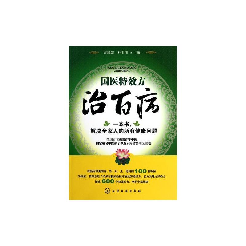 【国医特效方治百病 胡璘媛\/\/林亚明 正版书籍图