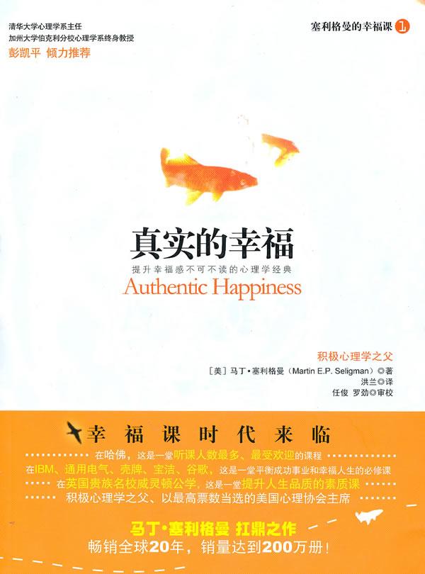 真诚人写的实在书----评《真实的幸福》 - 赵昱鲲 - 应用积极心理学