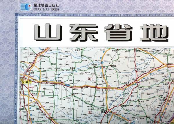 (2014年)1:75万山东省地图(最新版套封折叠图)