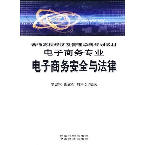 电子商务安全与法律
