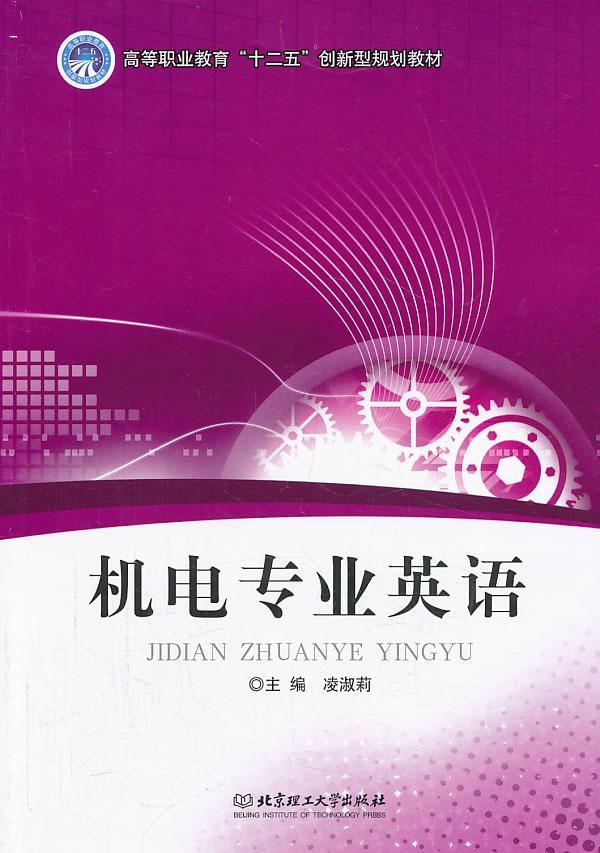 机电专业英语/凌淑莉(编者):图书比价:琅琅比价网