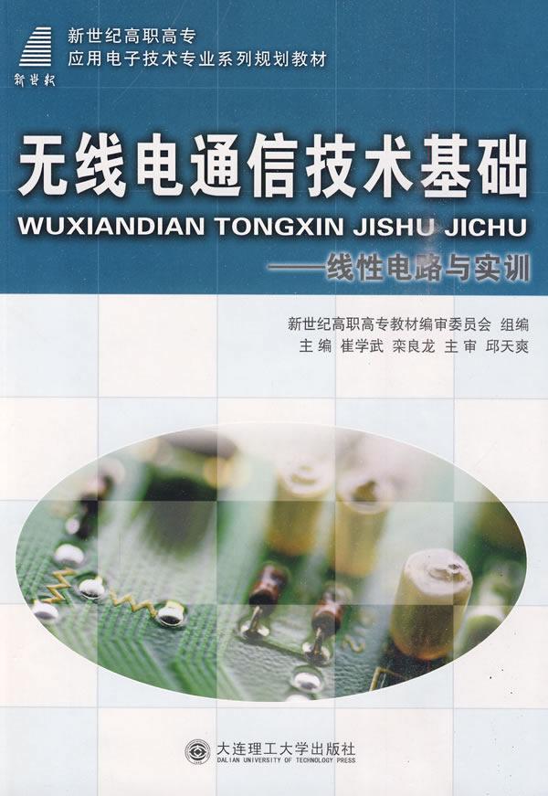 教材 京东商城图书 电路与信号基础/21世纪高职高专电子信息类规划