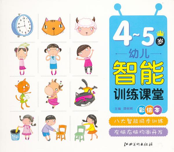 幼儿智能训练课堂 4-5岁