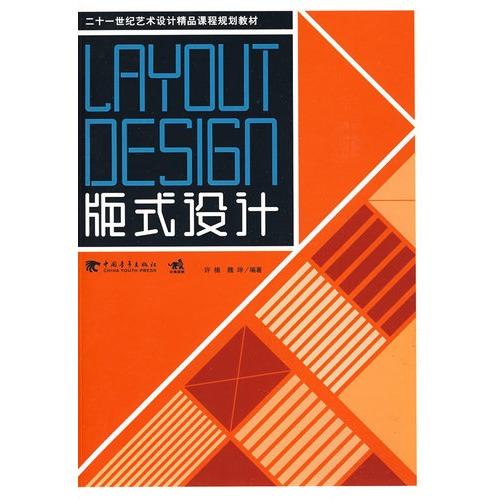 二十一世纪艺术设计精品课程规划教材——版式设计
