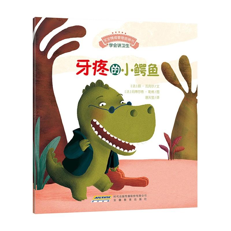 宝宝情绪管理图画书·乖巧听话不叛逆系列:牙疼的小鳄鱼
