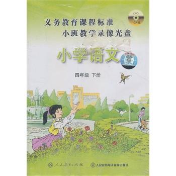 人教版四年级语文下册第七,八单元哪课上公开课合适 推荐下好的教案