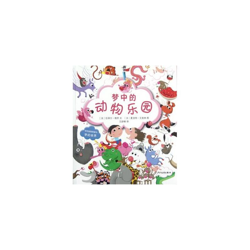 梦中的动物乐园/视觉益智图画书