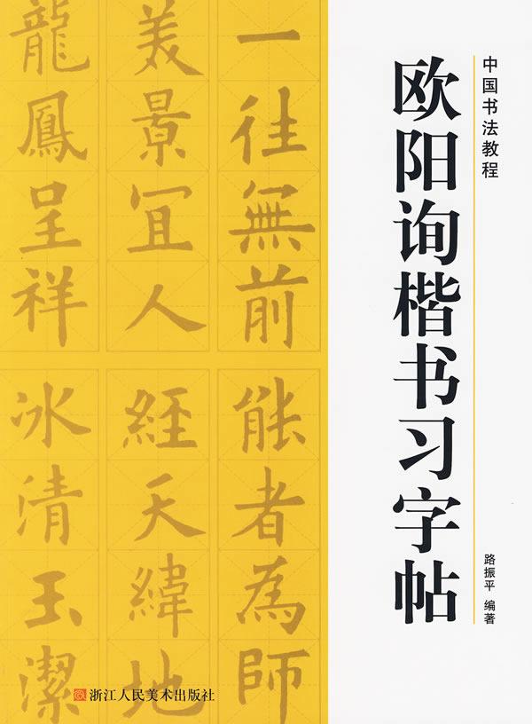 楷书习字帖图片