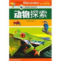 《动物探索:闯进野生动物世界》封面