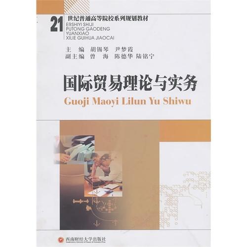 《国际贸易理论与实务》封面