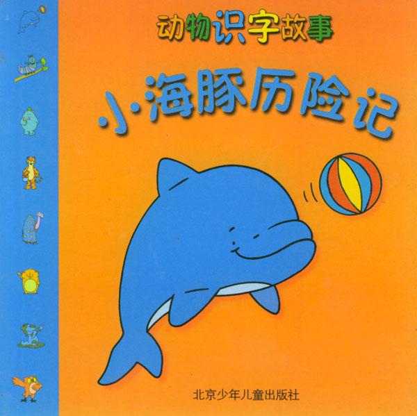 小海豚历险记/动物识字故事