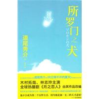 《所罗门之犬(日本推理新王牌道尾最具争议的作品入选六大推理作品权威榜)》封面