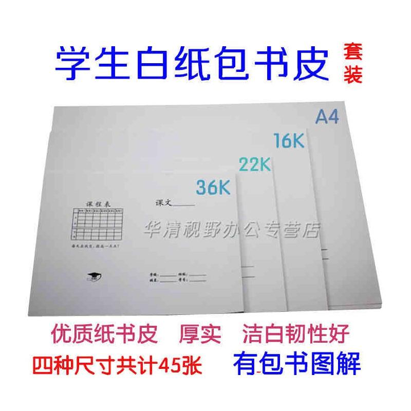 学生白纸包书皮纸