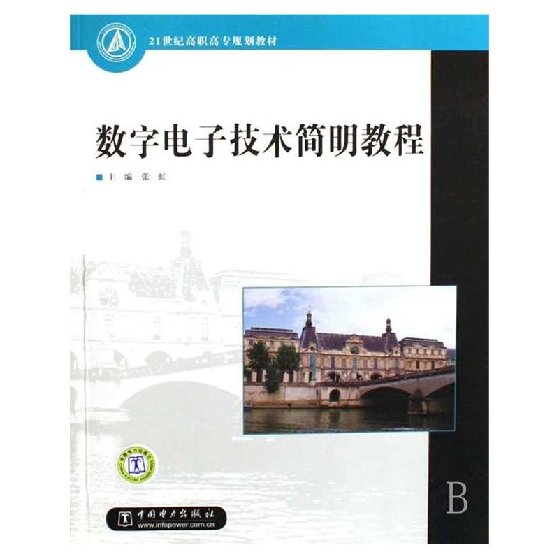【数字电子技术简明教程图片】高清图